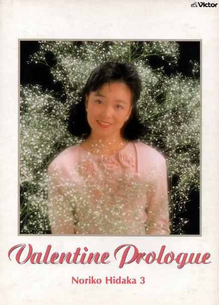 日髙のり子 VOICE COLLECTION3 バレンタイン プロローグ
