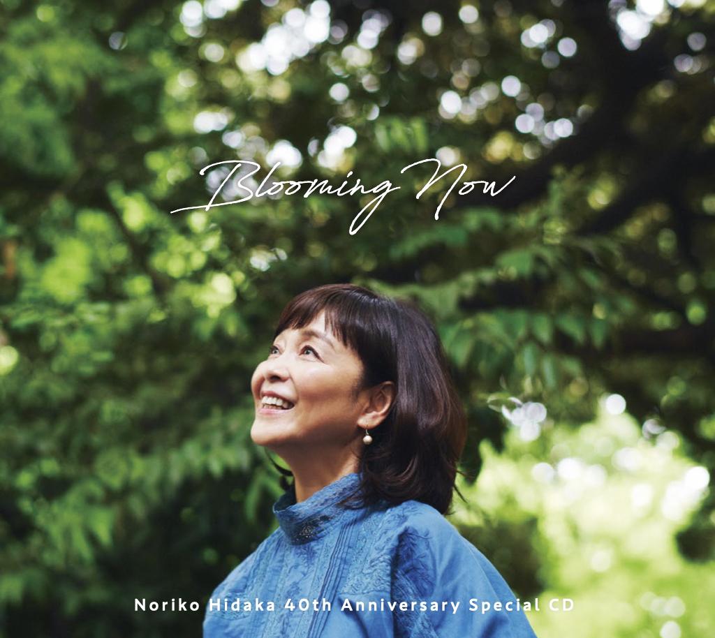 Noriko Hidaka 40th Anniversary Special CD 〝Blooming Now〟